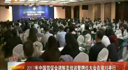 2017年中国贸促会调解员培训暨聘任大会在银川举行-2017年11月30日
