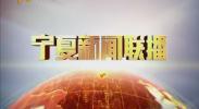 宁夏新闻联播-2017年11月12日