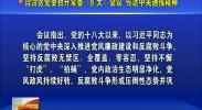 自治区党委常委(扩大)会议传达中央通报精神 坚决拥护党中央决定 保持反腐败永远在路上的坚韧和执着-2017年11月30日