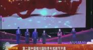 第二届中国银川国际青年戏剧节开幕-2017年11月25日