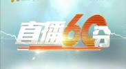 直播60分-2017年11月21日