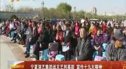 宁夏演艺集团送文艺到基层 宣传十九大精神-2017年11月9日