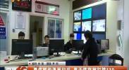 微信群约酒局扫兴 男子谎称被打拨110-2017年11月21日