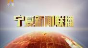 宁夏新闻联播(卫视)-2017年11月13日