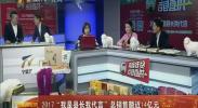 """2017""""我是县长我代言""""总销售额近14亿元-2017年11月12日"""