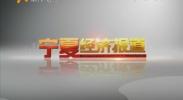 宁夏经济报道-2017年11月7日