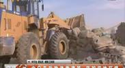 中宁县拆除违章建筑 保护湿地环境-2017年11月25日