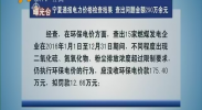 宁夏通报电力价格检查结果 查出问题金额290万余元-2017年11月7日