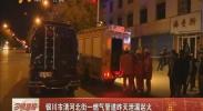 银川市清河北街一燃气管道昨天泄漏起火-2017年11月13日