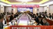 苏宁产业合作结硕果 签订三个投资项目-2017年11月4日