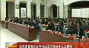 自治区政府办公厅传达学习党的十九大精神-2017年11月3日