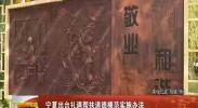 宁夏出台礼遇帮扶道德模范实施办法-2017年11月20日