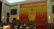 自治区政协召开十届三十四次常委会议-2017年11月3日