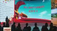 宁夏电子政务大数据中心及阿里云中卫服务节点项目落户中卫-2017年11月18日