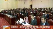 自治区第十一届人民代表大会常务委员会第三十四次会议闭幕 石泰峰主持并讲话-2017年11月30日