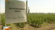 宁夏开启民用非动力核技术应用产业-2017年11月22日