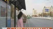 小孩走失 公交司机与民警热心相助-2017年11月7日