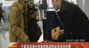 宁夏首笔境外旅客离境退税业务成功办理-2017年11月7日