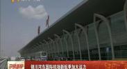 银川河东国际机场新航季加大运力-2017年11月3日