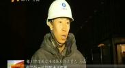 大气污染防治攻坚  银川对49个建筑项目突击夜查 有工地被现场停工整改-2017年11月17日