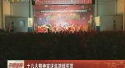 十九大精神宣讲巡演进军营-2017年11月10日