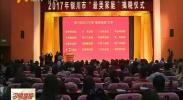 """2017年银川市百户""""最美家庭""""揭晓-2017年11月28日"""