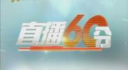 直播60分-2017年11月6日