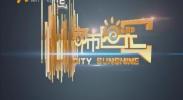 都市阳光-2017年11月18日