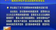 咸辉主持召开自治区政府常务会议,重点关注脱贫、集体林权、困境儿童保障等问题-2017年11月3日
