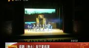 话剧《热土》在宁夏巡演 -2017年11月14日