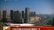 大气污染防治攻坚 十月份宁夏平均各市达标天数增加一天-2017年11月8日