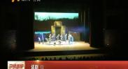话剧《热土》在宁夏大剧院上演-2017年11月11日
