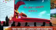 宁夏电子政务大数据中心及阿里云中卫服务节点项目落户中卫-2017年11月21日