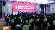 """固原举行推进""""法治固原""""建设论坛-2017年11月28日"""