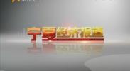 宁夏经济报道-2017年11月13日