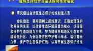 咸辉主持召开自治区政府常务会议-2017年11月29日