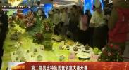 第二届吴忠特色美食创意大赛开赛-2017年11月15日
