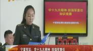 宁夏军区:学十九大精神 担强军重任-2017年11月25日