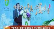啥东西这么牛  宁夏的这种特产一天在上海签了近3个亿的订单!