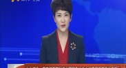 本台评论:用习近平新时代中国特色社会主义思想指导伟大实践-2017年11月1日