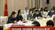 咸辉主持召开座谈会要求 对标目标进度 找准问题短板 确保完成全年主要任务-2017年11月5日
