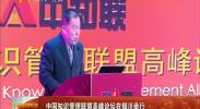 中国知识管理联盟高峰论坛在银川举行-2017年11月19日