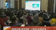 西部省区数字图书馆推广工程馆长培训班开班-2017年11月25日