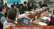 宁夏加强今冬明春重污染天气预警预报工作-2017年11月1日