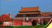 (新起点 新征程)宁夏:大力实施富民工程  坚决打赢脱贫攻坚战-2017年11月5日