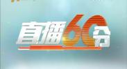 直播60分-2017年11月8日