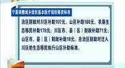 宁夏调整城乡居民基本医疗保险筹资标准-2017年11月4日