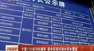 宁夏3708名河长履职 基本实现河湖水系全覆盖-2017年11月26日