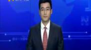 石嘴山:约谈不履行环保责任企业 给出最后治理期限-2017年11月17日