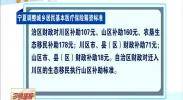宁夏调整城乡居民基本医疗保险筹资标准-2017年11月3日